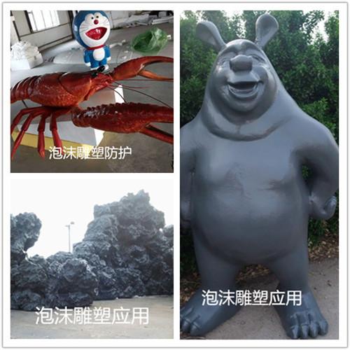 泡沫雕塑.jpg